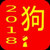 Chinese New Year 2018 Lockscreen FREE icon
