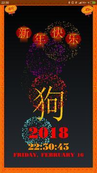 Chinese New Year 2018 Lockscreen FREE screenshot 2