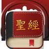 聖經繁體中文 أيقونة