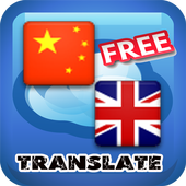 China Trad-English Translator icon