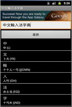 中文輸入法字典 海報