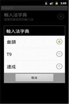 中文輸入法字典 apk 截圖