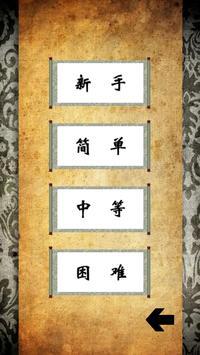 中国象棋 screenshot 2
