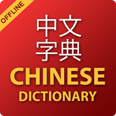 Chinese Dictionary & Offline Chinese Translator icon
