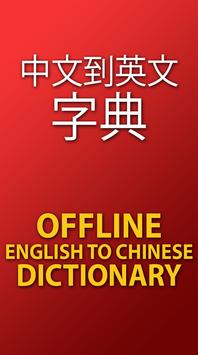 Chinese Dictionary & Offline Chinese Translator apk screenshot