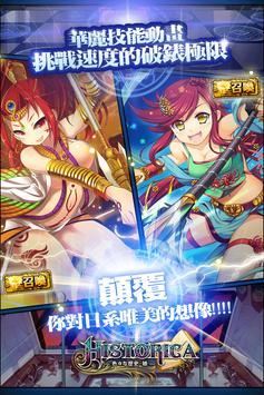 HISTORICA (歷史娘!王女樣的反擊) apk screenshot