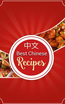 Chinese food recipes best chinese noodles recipes apk download chinese food recipes best chinese noodles recipes poster forumfinder Image collections