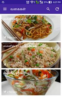 Chinese food collection tamil apk download free food drink app chinese food collection tamil apk screenshot forumfinder Gallery