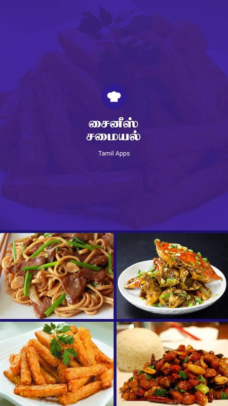 Chinese food collection tamil apk download free food drink app chinese food collection tamil apk screenshot forumfinder Choice Image