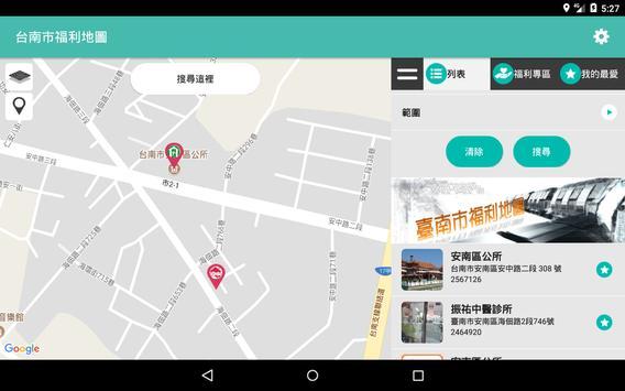 台南市福利地圖 screenshot 6