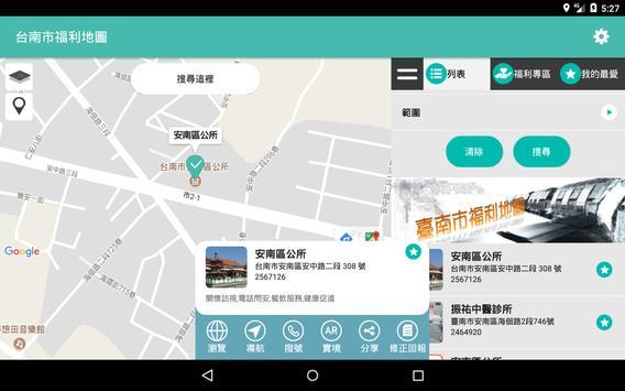 台南市福利地圖 screenshot 7