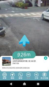 台南市福利地圖 screenshot 3