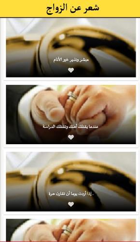 شعر عن الزواج For Android Apk Download