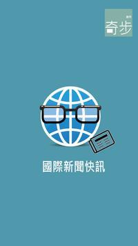 國際新聞快訊 poster