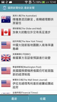 國際新聞快訊 screenshot 1