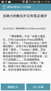 國際新聞快訊 screenshot 2