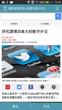 國際新聞快訊 screenshot 4