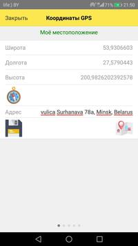 GPS Coordinates apk screenshot