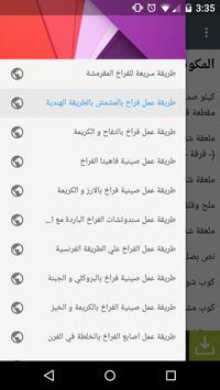وصفات طبخ سهله لعمل الفراخ screenshot 4
