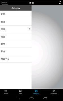 醒吾數位書城 screenshot 2