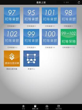 醒吾數位書城 screenshot 6