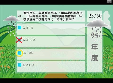 醒吾數位書城 screenshot 8