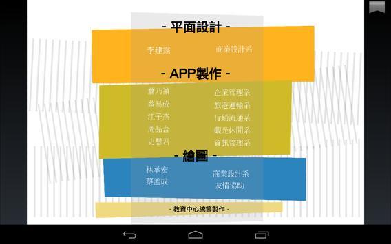 醒吾數位書城 screenshot 9