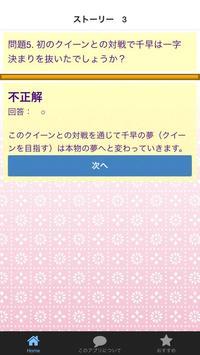 クイズ for ちはやふる apk screenshot