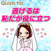 Quize for 逃げ恥 icon