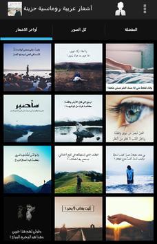 أشعارعربية حزينة poster
