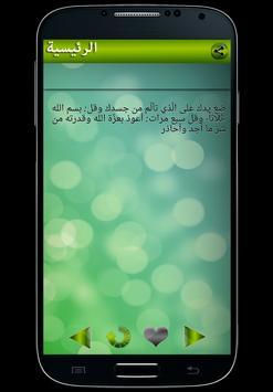 أدعية الشفاء لكل مريض apk screenshot