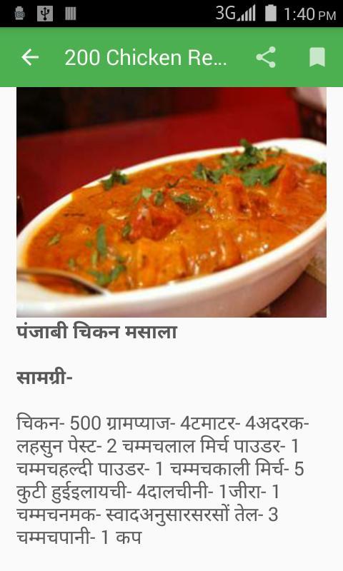 200 chicken recipes hindi apk download free lifestyle app for 200 chicken recipes hindi apk screenshot forumfinder Choice Image