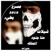 شيلات حنا جنود المملكه 2019 بدون انترنت icon