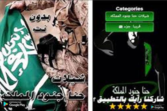 شيلات حنا جنود المملكه 2019 بدون انترنت poster