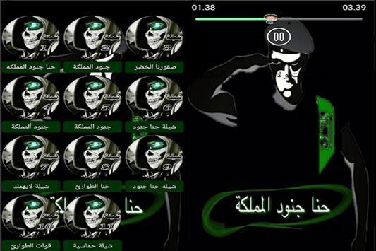 شيلات حنا جنود المملكه 2019 بدون انترنت screenshot 1