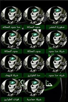 شيلات حنا جنود المملكه 2019 بدون انترنت screenshot 2