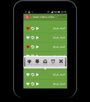 شيلات و منقيات خليجية شعبية screenshot 2