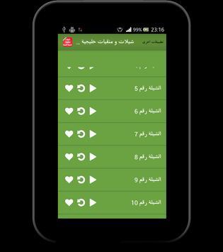 شيلات و منقيات خليجية شعبية screenshot 3