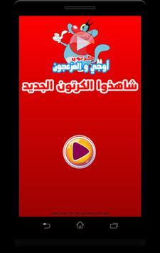 كرتون اوجي والصراصير المزعجون بالفيديو poster