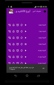 شيلات و أناشيد محمد آل مسعود apk screenshot