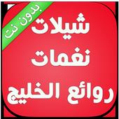 شيلات و نغمات روائع الخليج icon