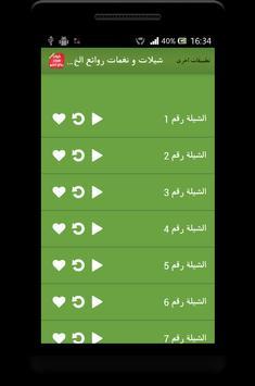 شيلات و نغمات روائع الخليج poster