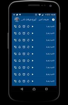 أروع أناشيد الهلال السعودي poster