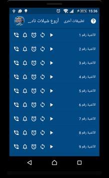 أروع أناشيد الهلال السعودي screenshot 2