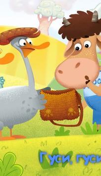 Бурёнка Даша. Песни для детей Бесплатно screenshot 4