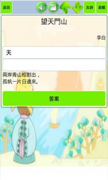 Kids Reading Tang Poem screenshot 3