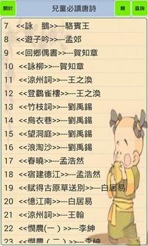 Kids Reading Tang Poem poster