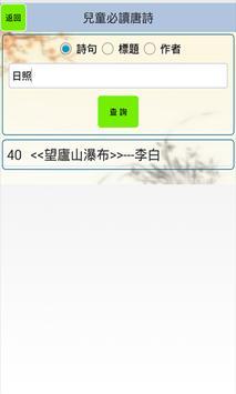 Kids Reading Tang Poem apk screenshot