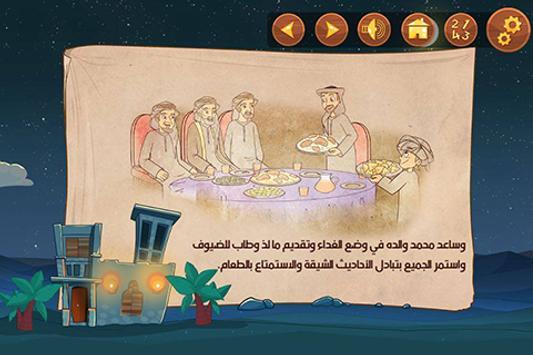 مغامرات محمد وسلامة apk screenshot