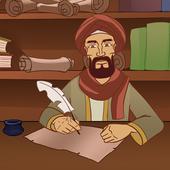 الامام الشافعي - Imam Al Shafii icon